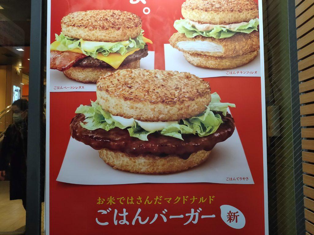 マック ごはん バーガー ごはんバーガーとライスバーガーの違いを整理!マックの試みにみんなの反応は?