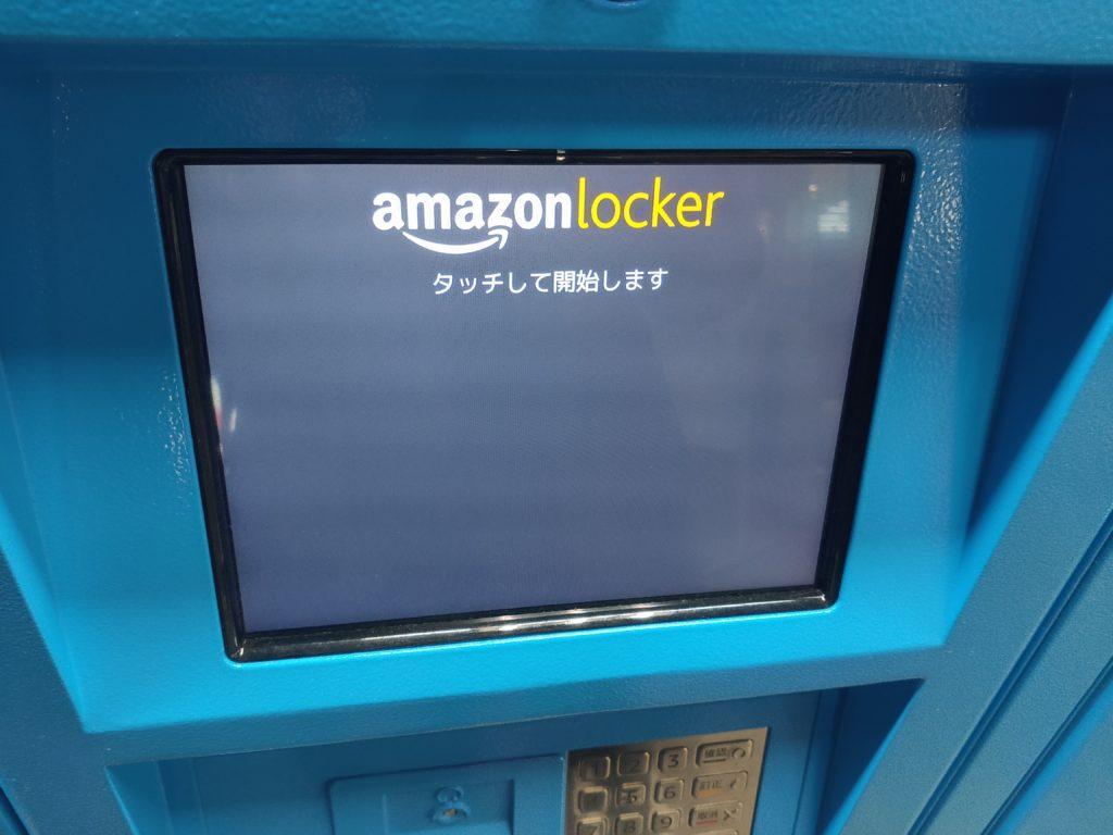 AmazonHubの画面1