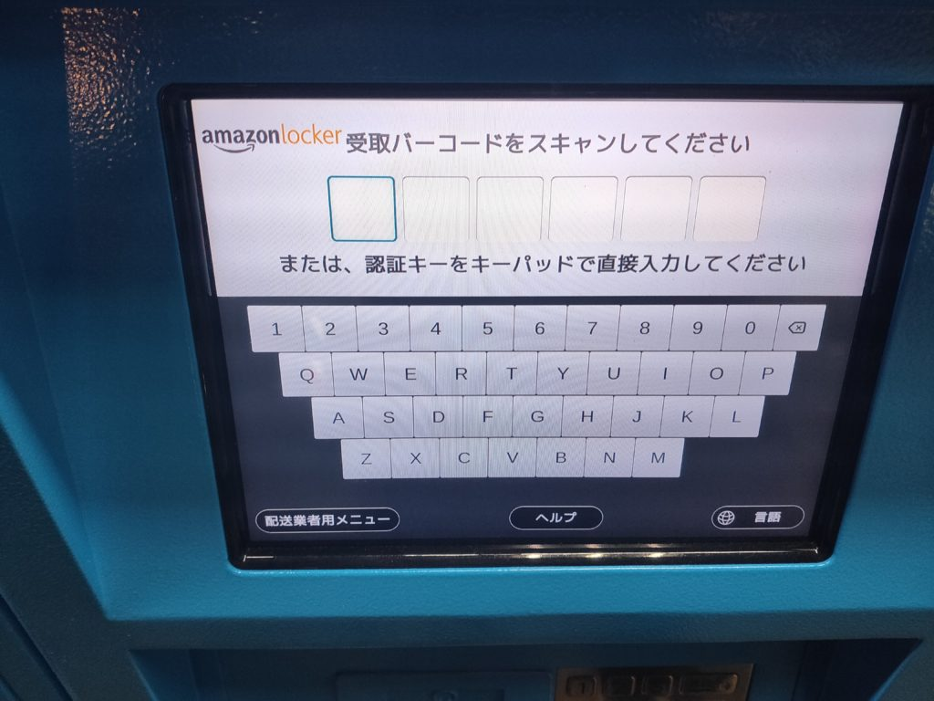AmazonHubの画面2
