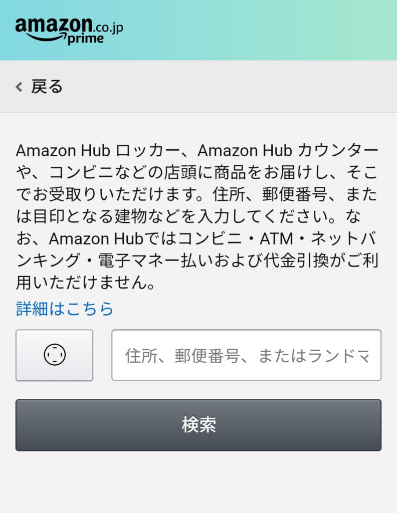 AmazonHubの検索画面